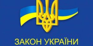 """Закон України """"Про публічні закупівлі"""""""