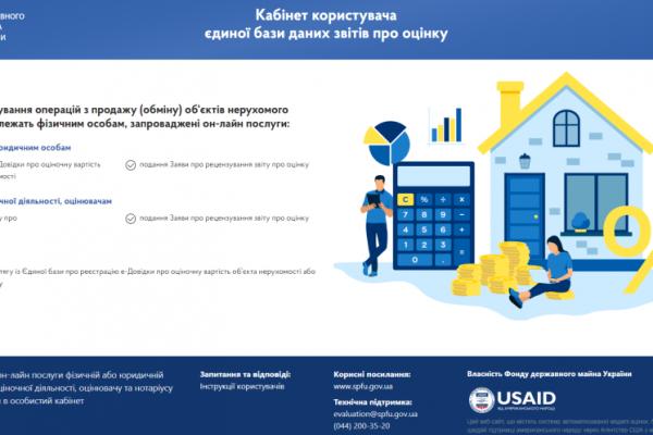 Фонд державного майна запустив безкоштовний Сервіс автоматичної оцінки об'єктів нерухомості