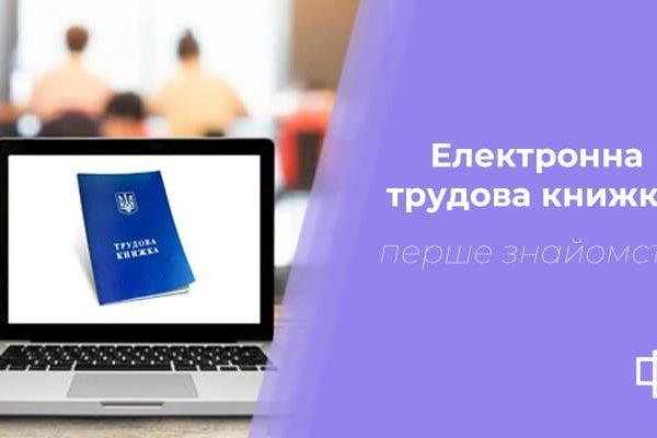Електронна трудова книжка