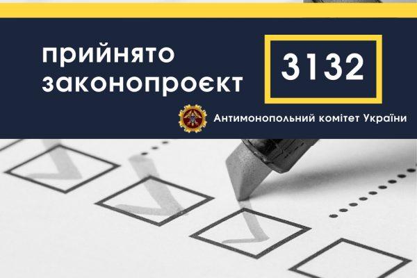 Законопроект 3132